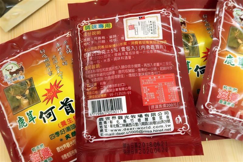 國產鹿茸 食譜 016.jpg