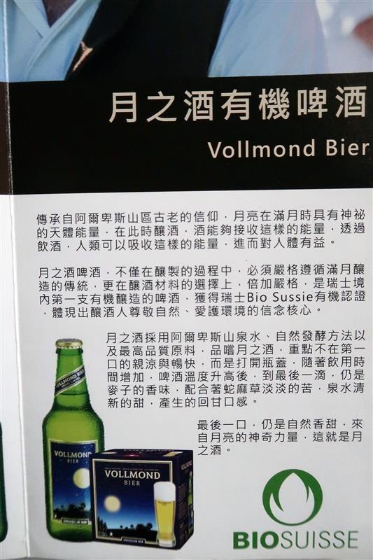 瑞士山泉啤酒 VOLLMOND 028.jpg