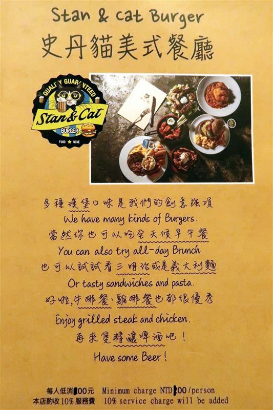 Stan&Cat史丹貓美式餐廳西門店004.jpg