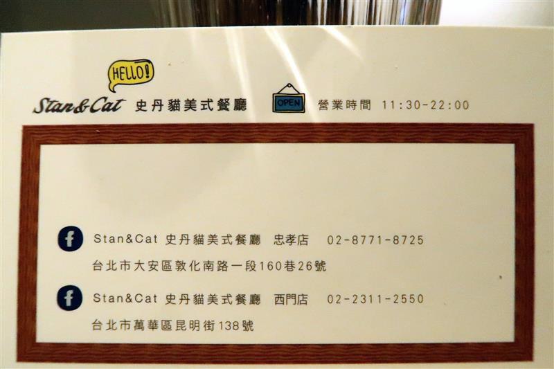 Stan&Cat史丹貓美式餐廳西門店043.jpg