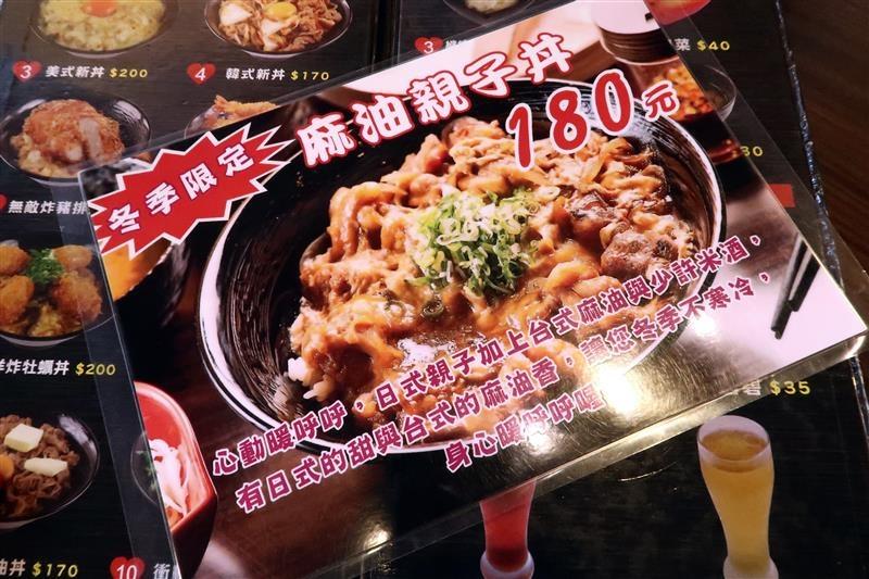 中山站丼飯 新丼 012.jpg