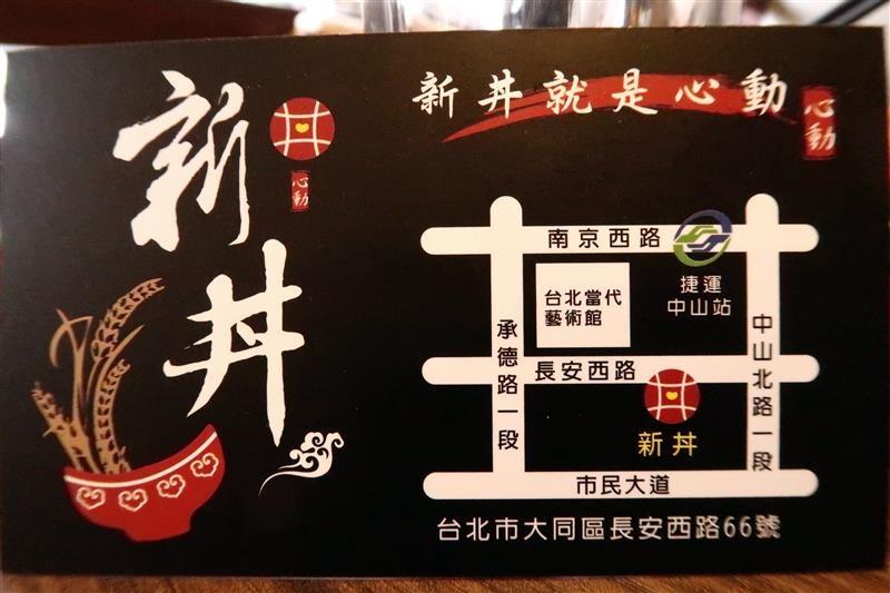 中山站丼飯 新丼 057.jpg