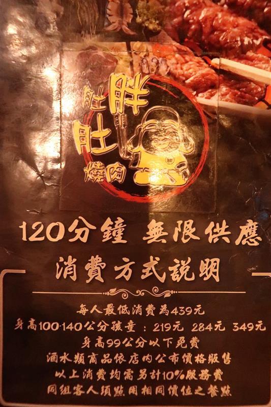 胖肚肚燒肉吃到飽 021.jpg