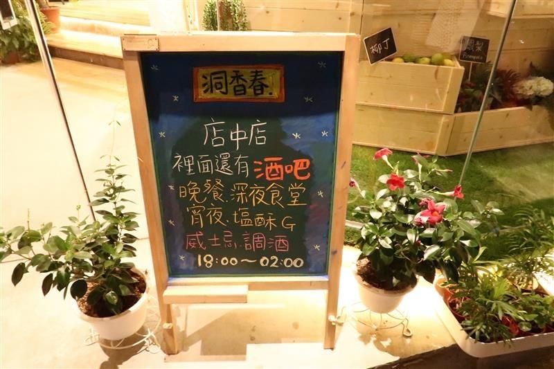 洞香春酒吧 G. Taipei 002.jpg