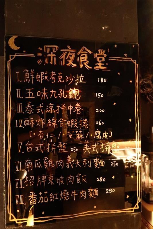洞香春酒吧 G. Taipei 025.jpg