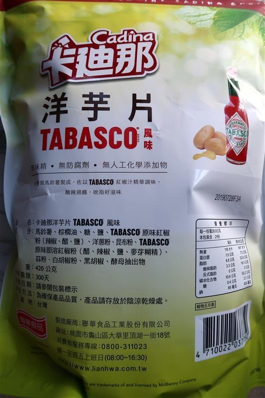 卡迪那洋芋片TABASCO風味 004.jpg