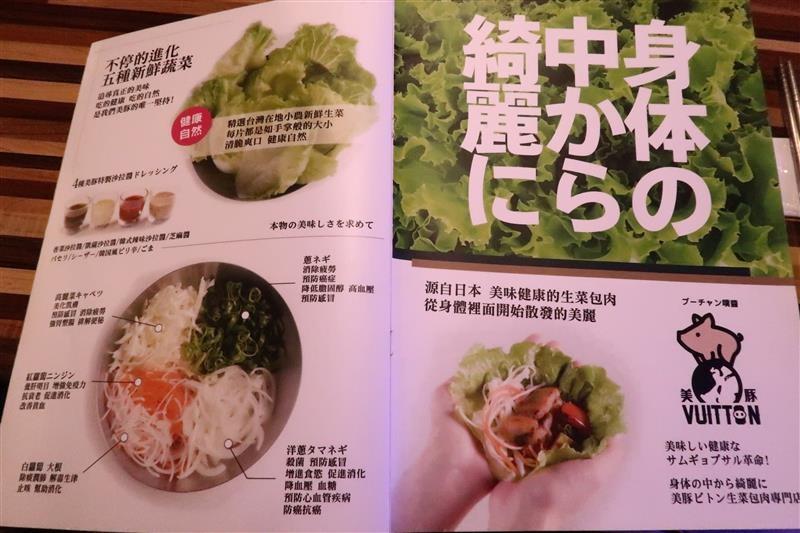 美豚生菜包肉 024.jpg