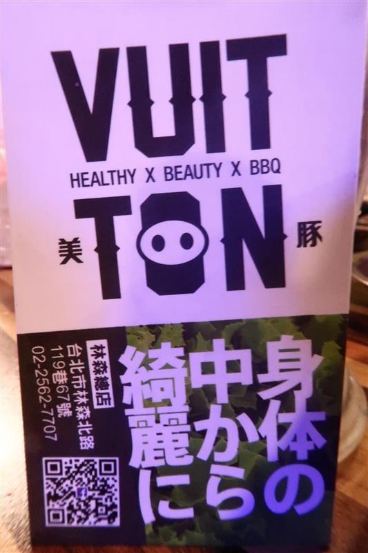 美豚生菜包肉 091.jpg