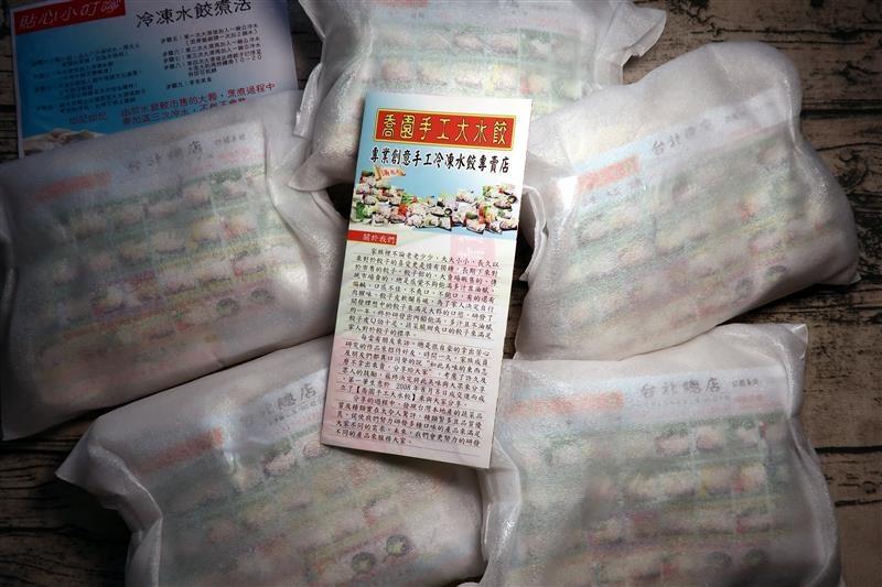 喬園手工大水餃 013.jpg