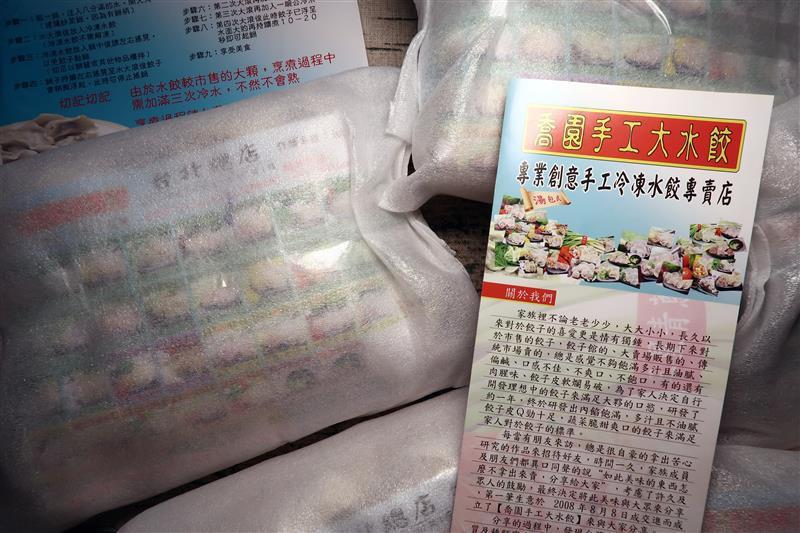 喬園手工大水餃 014.jpg