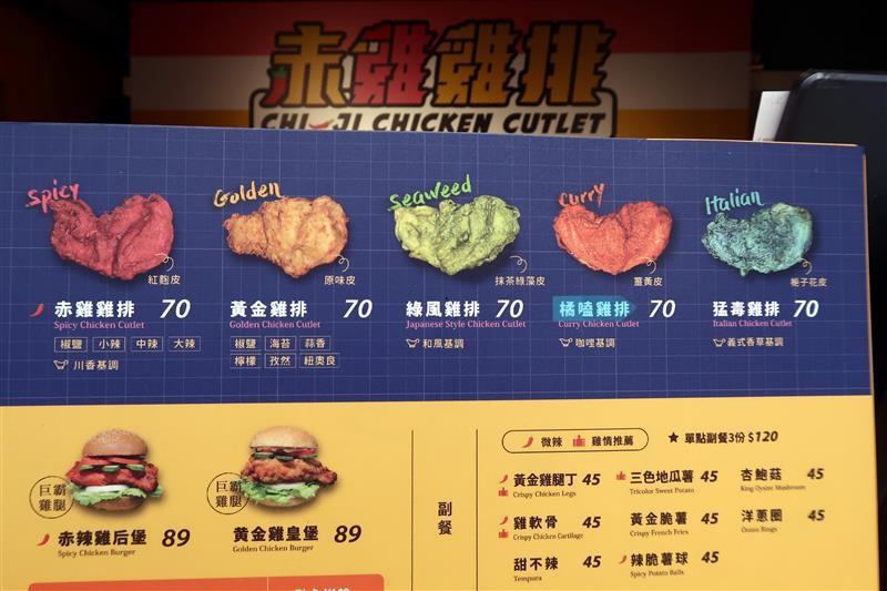 赤雞雞排 004.jpg