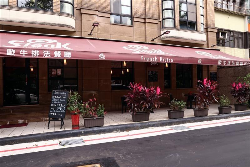 O'Steak French Bistro 歐牛排法式餐廳 001.jpg