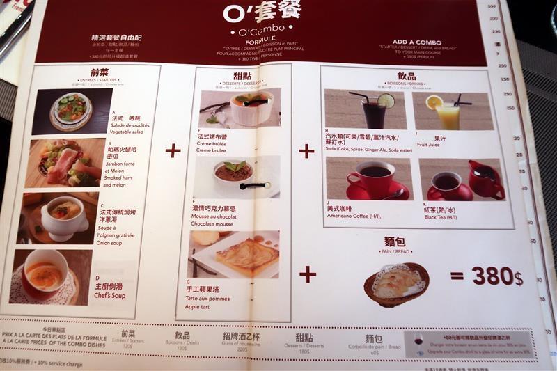 O'Steak French Bistro 歐牛排法式餐廳   006.jpg