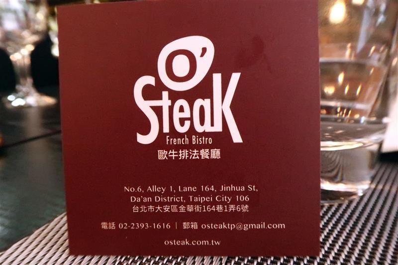 O'Steak French Bistro 歐牛排法式餐廳  044.jpg