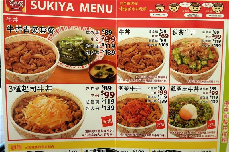 sukiya すき家002.jpg