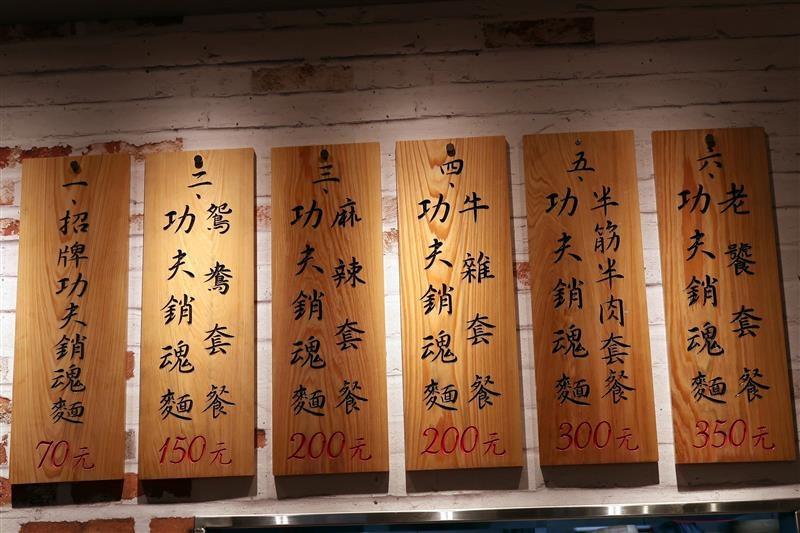 老鼎旺功夫銷魂麵 007.jpg