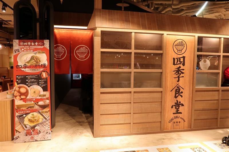 四季食堂 001.jpg