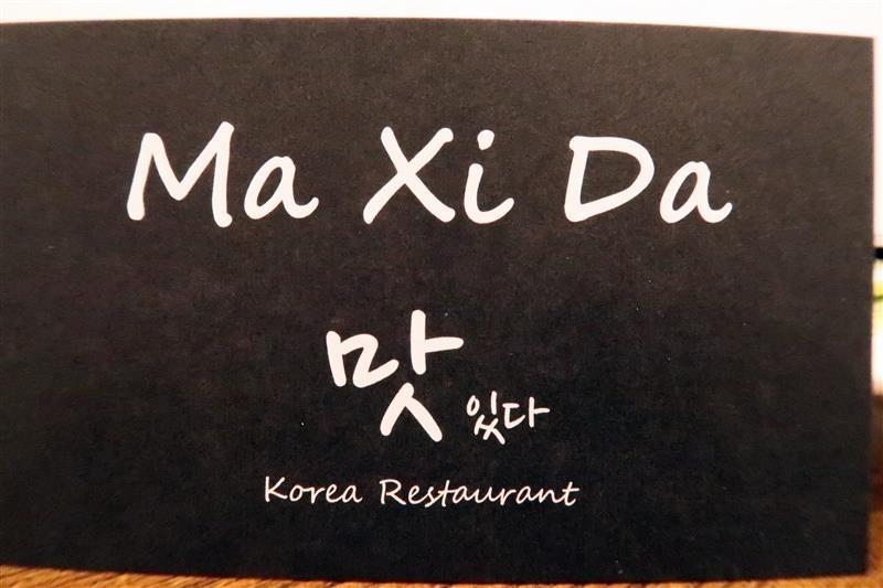 Ma Xi Da  馬希大韓式炸雞 048.jpg