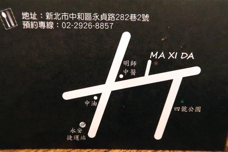 Ma Xi Da  馬希大韓式炸雞 049.jpg