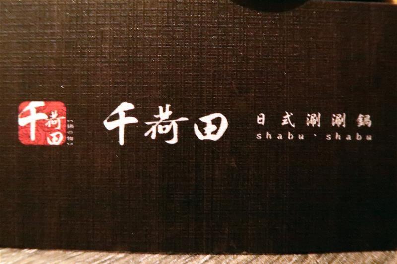 千荷田日式涮涮鍋 048.jpg