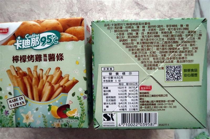 聯華食品卡迪那95℃薯條【北海道起司風味】&【檸檬烤雞風味】004.jpg