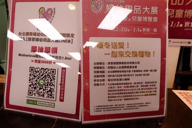 揆眾台北國際婦幼用品大展 092.jpg
