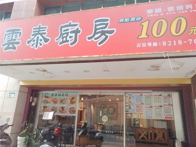 雲泰廚房 (34).jpg