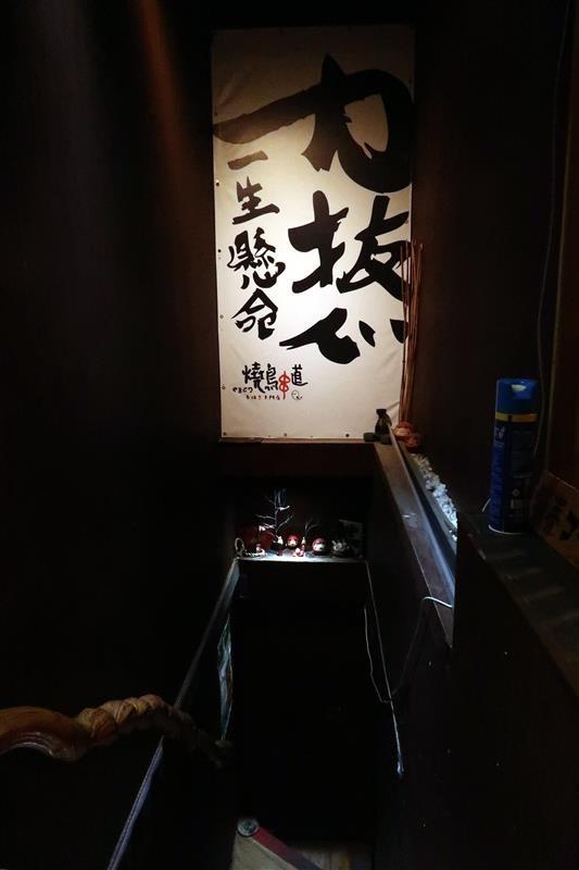 燒鳥串道 006.jpg