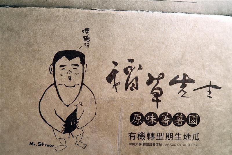 原味蕃薯園 有機蘿蔔糕 002.jpg