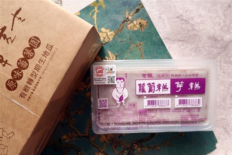 原味蕃薯園 有機蘿蔔糕 004.jpg