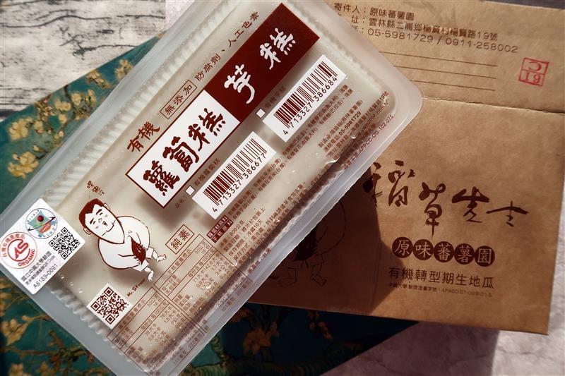 原味蕃薯園 有機蘿蔔糕 010.jpg