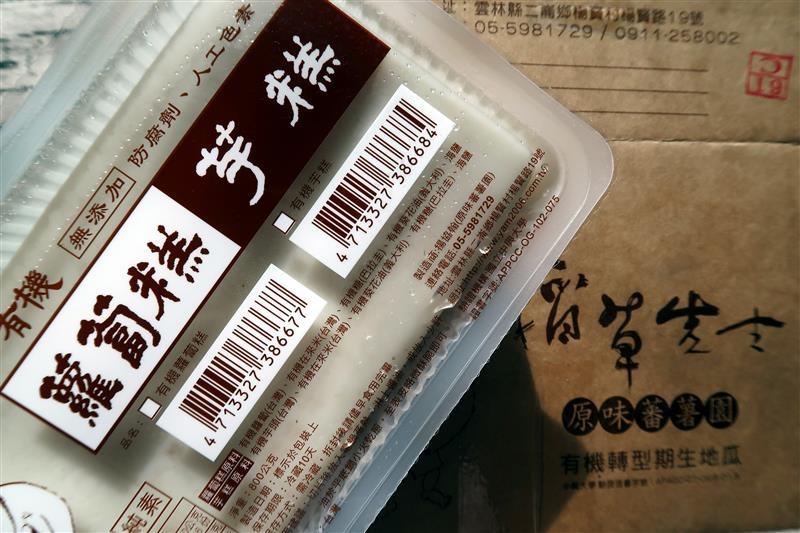 原味蕃薯園 有機蘿蔔糕 011.jpg