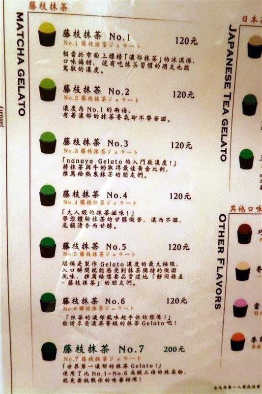微風南山 抹茶冰淇淋 007.jpg