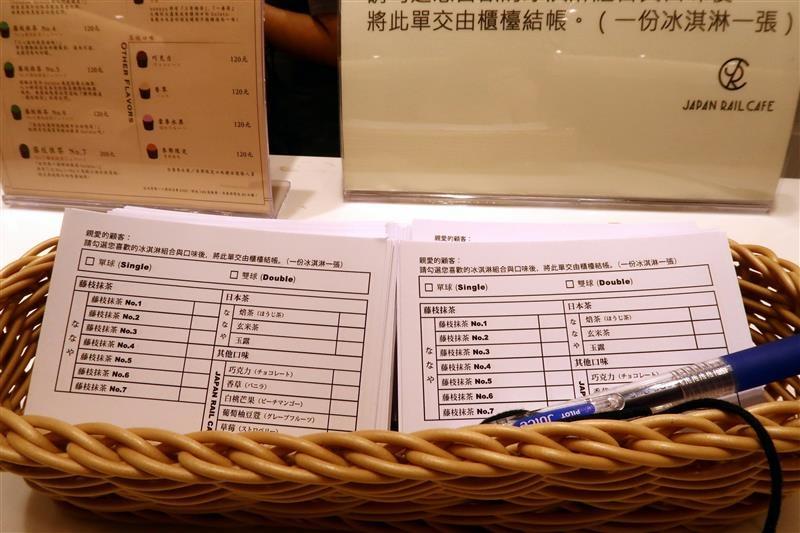 微風南山 抹茶冰淇淋 011.jpg