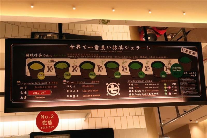 微風南山 抹茶冰淇淋 029.jpg