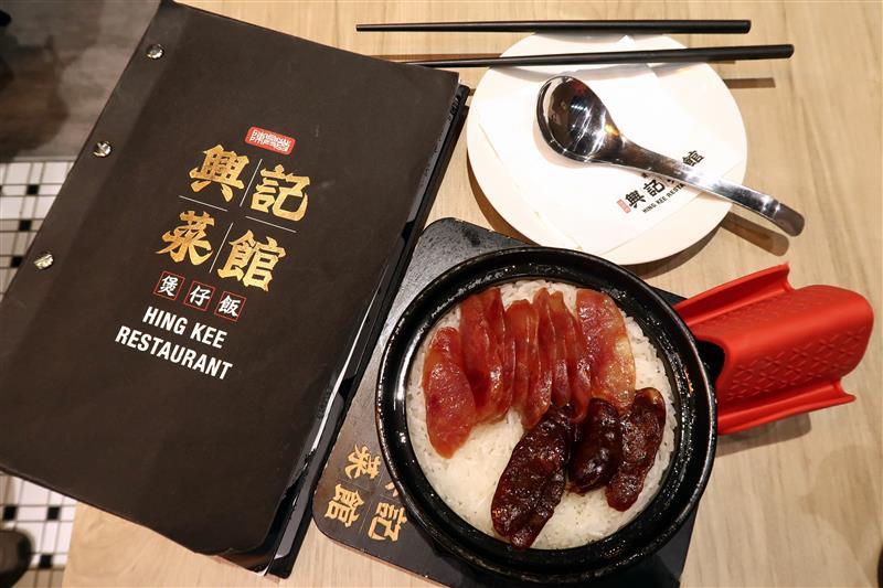興記菜館 煲仔飯 013.jpg