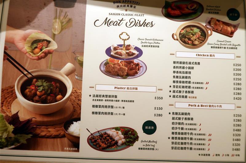 沐越 菜單 022.jpg