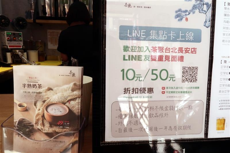 茶聚 菜單 006.jpg