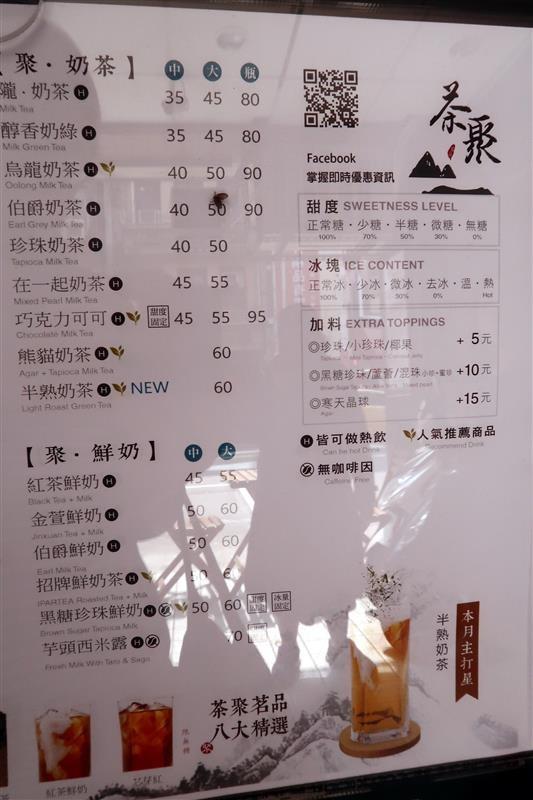 茶聚 菜單 009.jpg