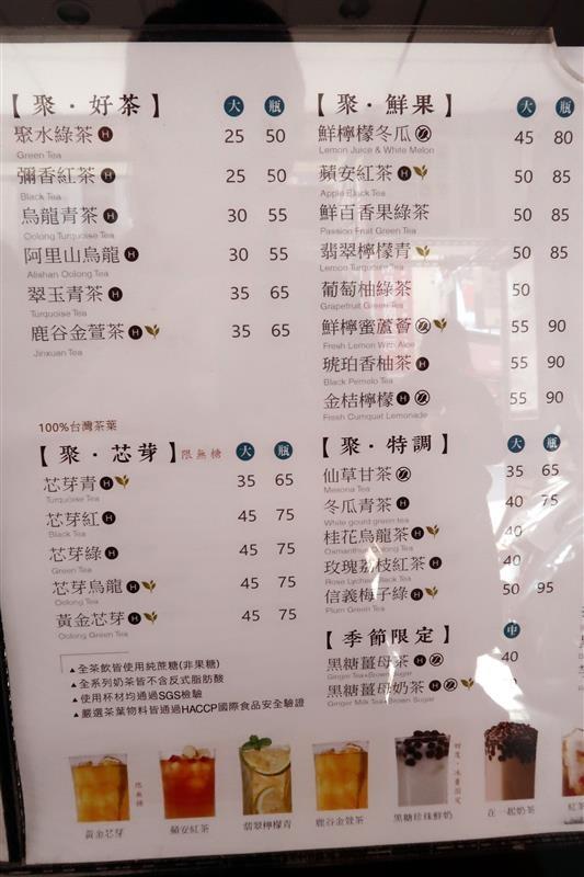 茶聚 菜單 008.jpg