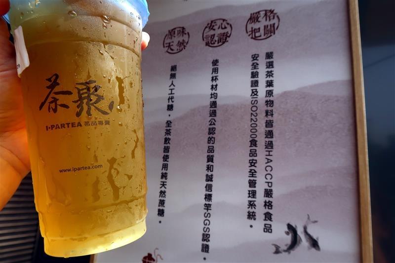 茶聚 菜單 024.jpg