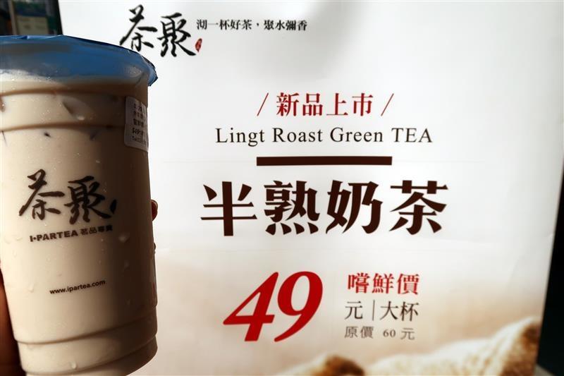 茶聚 菜單 029.jpg