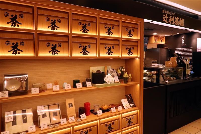 TSUJIRI辻利茶鋪 001.jpg