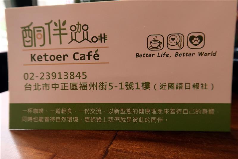 酮伴咖啡 052.jpg