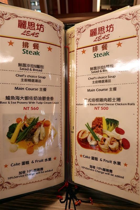 麗思坊西餐廳  LEAS 017.jpg