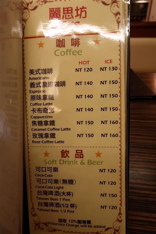 麗思坊西餐廳  LEAS 019.jpg