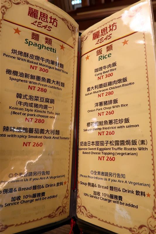 麗思坊西餐廳  LEAS 018.jpg