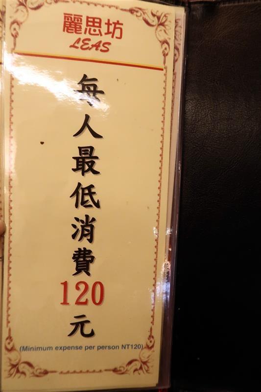 麗思坊西餐廳  LEAS 021.jpg