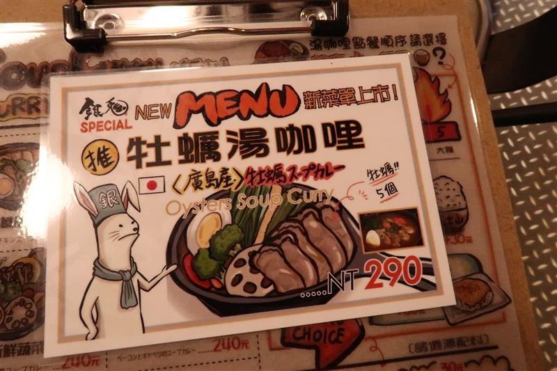 銀兔咖哩 西門町 011.jpg