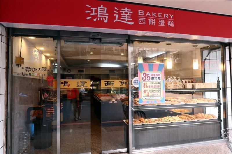 鴻達麵包 026.jpg